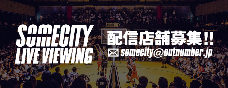 SOMECITY LIVE VIEWING 配信店舗募集!!!